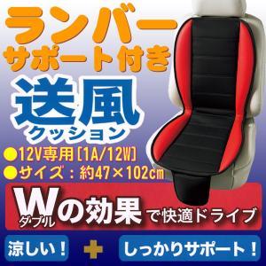 腰当てサポート付き送風ダブルクッション[クールランバー]暑さを乗り切る必需品!大垣産業[ボンフォーム]取付簡単!快適!爽快!12V専用|bonsan