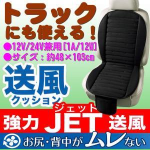 強力送風で涼しさ増量!トラックにも使える送風ダブルクッション[クールジェット]暑さを乗り切る必需品!取付簡単!快適!爽快!12V/24V兼用 黒|bonsan