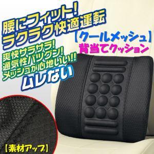ボンフォーム ロングドライブに最適な爽快メッシュの背当て/腰当てクッション [クールメッシュ] ブラック bonsan
