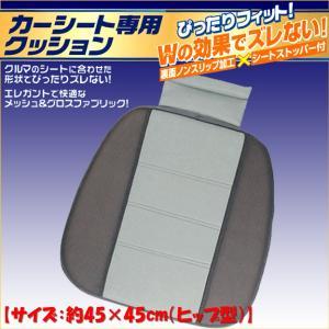 エレガントで快適なメッシュ素材&グロスファブリック素材使用 エアブレス シングルクッション(スベリ止めストッパー付)約45×45cm グレー 1枚 bonsan