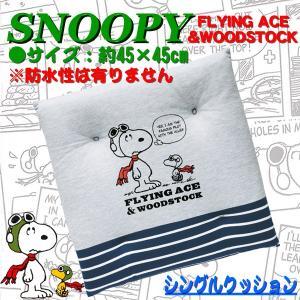 大垣産業[ボンフォーム]フライングスヌーピー[Flying Snoopy] 綿入り角型クッション サイズ:約45×45cm グレー|bonsan