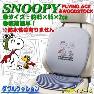 大垣産業[ボンフォーム]フライングスヌーピー[Flying Snoopy] ダブルクッション サイズ:約45×95cm グレー|bonsan