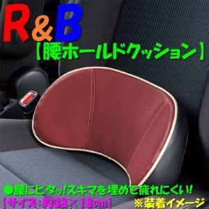 【 腰にピタッ!スキマを埋めて疲れにくい 】 R&B 合成皮革レザー調 腰当てクッション サイズ約:38×18cm レッド/赤 1個 bonsan
