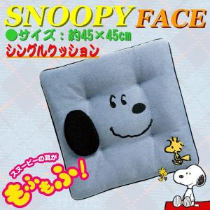 大垣産業[ボンフォーム]スヌーピーフェイス[Snoopy Face] 綿入り角型クッション サイズ:約45×45cm ブルー|bonsan