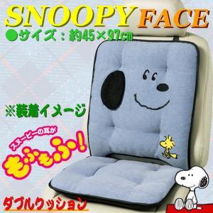 大垣産業[ボンフォーム]スヌーピーフェイス[Snoopy Face] ダブルクッション サイズ:約45×95cm  ブルー|bonsan
