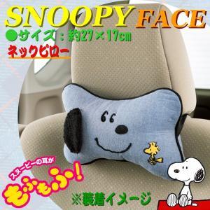 大垣産業[ボンフォーム]スヌーピーフェイス[Snoopy Face]クッション ネックピロー サイズ:約27×17cm  ブルー|bonsan