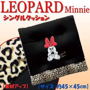 Bonform クールな豹柄デザインシングルクッション 綿入り 45×45cm [ミニーレオパード]ブラック|bonsan