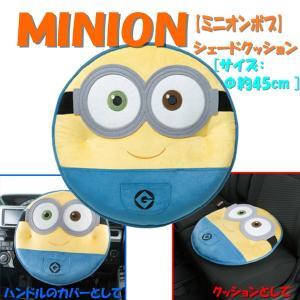 [MINIONS]ハンドルシェードクッション サイズ:約Φ45cm[ミニオンボブ] イエロー|bonsan