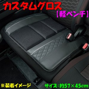通気性の良いメッシュ素材&レザーコンビ!軽ベンチ前席「6:4分割式」 運転席用 シングルクッション カスタムグロス サイズ約:57×45×2.5cm 1枚 bonsan