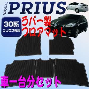 車種別専用ラバーマット トヨタTOYOTAプリウスPrius専用 ZVW30 フロアゴムマット5枚セット 車一台分 ブラック