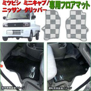 軽トラック 車種別専用カーマット「ライトガード」 [DG63T]ミツビシミニキャブ/ニッサンクリッパー兼用 2枚セット スモーク|bonsan