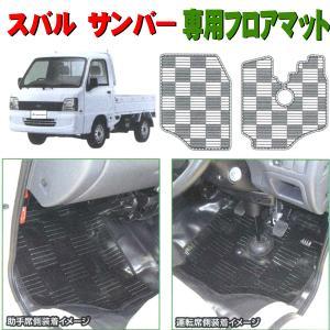 軽トラック 車種別専用カーマット「ライトガード」 [TT1/TT2]スバルサンバー 2枚セット スモーク|bonsan