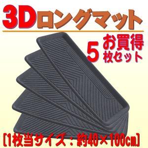 数量限定お買得5枚セット 立体フロアマット 3Dロングバケッ...