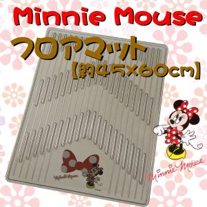 BONFORM【ボンフォーム】ラブリーミニー[Lovery Minnie] フロント用マット1枚 スモーク 約45×60cm|bonsan