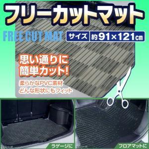 大垣産業[ボンフォーム]ラゲッジスペース/フロアマットの必需品!ハサミで自由な形状にカット出来るマット 『フリーカット』 約91×121cm スモーク|bonsan