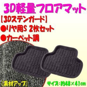 大垣産業[ボンフォーム] 3D立体フロアマットトレイ【3Dステンガード】バケットマット 後席用 サイズ:約48×41cm[リヤS] 2枚セット ブラック|bonsan