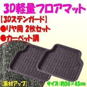 大垣産業[ボンフォーム] 3D立体フロアマットトレイ【3Dステンガード】バケットマット 後席用 サイズ:約50×45cm[リヤ] 2枚セット ブラック|bonsan