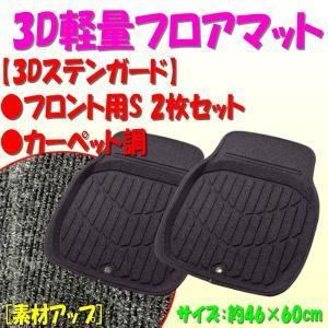 [ボンフォーム] 3D立体フロアマットトレイ【3Dステンガード】バケットマット 前席(運転席・助手席兼用)用 サイズ:約46×60cm[フロントS] 2枚セット ブラック|bonsan