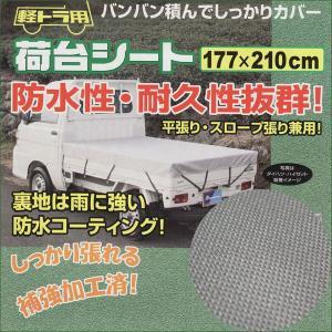 軽トラック用 荷台トラックシート シルバー(177×210cm)防水加工|bonsan