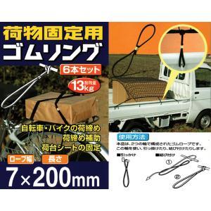軽トラック用品 荷物固定用ゴムリング 7mm×200mm 6本セット|bonsan