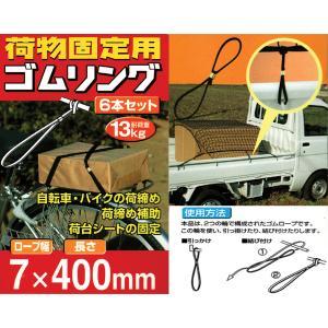 軽トラック用品 荷物固定用ゴムリング 7mm×400mm 6本セット|bonsan