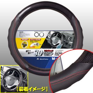 3D立体グリップ採用 レーシングデザイン カーボン&レザー ハンドルカバー『ツーリング』 取付け楽々ステアリングカバー !Mサイズ(普通自動車等に) ブラック|bonsan