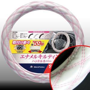 ボンフォーム エナメルキルティングハンドルカバー『シャイニーキルト』 Sサイズ(軽自動車等に) ホワイトエナメル/ピンク縫製|bonsan