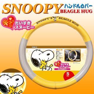 大垣産業[ボンフォーム]ビーグルハグスヌーピー[Beagle Hug Snoopy]取付簡単!ハンドルカバー[ステアリングカバー] Sサイズ イエロー|bonsan
