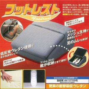 大垣産業[ボンフォーム]メッシュ生地・低反発ウレタン仕様フットレストボックス! シューズボックスとしてもお使い頂けます! 約15×32×34cm グレー bonsan