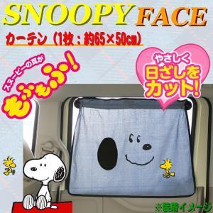 大垣産業[ボンフォーム]スヌーピーフェイス[Snoopy Face]優しく日差しをカット!吸盤式簡易日よけカーテン 約65×50cm 1枚入  ブルー|bonsan