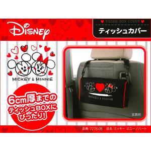 【Mickey Minnie Heart】ティッシュカバー 『ミッキーミニーハート』 吊り下げ用ストラップ付き(6cm厚まで対応)|bonsan|03