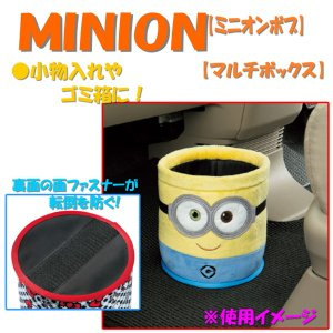 [MINIONS]ゴミ箱や小物入れに活躍!マルチボックス サイズ:約Φ15×18cm[ミニオンボブ] イエロー|bonsan