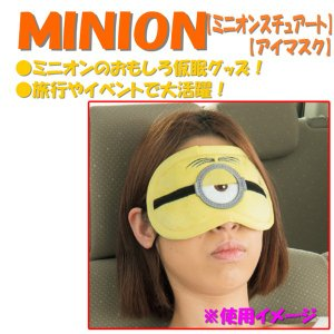 [MINIONS]旅行やイベントで大活躍!おもしろ仮眠グッズ アイマスク[ミニオンスチュアート] イエロー|bonsan