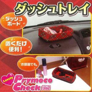 大垣産業[BONFORM] プリモコチェック[Prymoco Check] ダッシュトレイ 携帯やリップなどちょっとした小物入れに便利! レッド/赤|bonsan