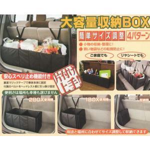 大垣産業[ボンフォーム]サイズ調整可能!車内の便利収納ボックス ユーティリティ 約30×90×30cm最大 bonsan