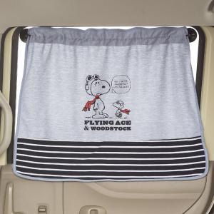 大垣産業[ボンフォーム]フライングスヌーピー[Flying Snoopy]日よけカーテン 1枚入り サイズ:約65×50cm グレー|bonsan