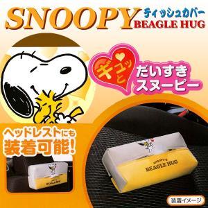 大垣産業[ボンフォーム]ビーグルハグスヌーピー[Beagle Hug Snoopy]ヘッドレストにも装着可能・置いてもOK!ティッシュボックスカバー イエロー|bonsan