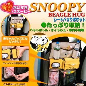 大垣産業[ボンフォーム]ビーグルハグスヌーピー[Beagle Hug Snoopy]車内の小物を簡単収納!シートバックポケット イエロー|bonsan