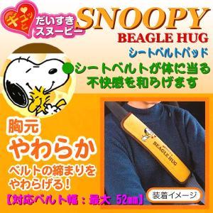 大垣産業[ボンフォーム]ビーグルハグスヌーピー[Beagle Hug Snoopy]ウレタン使用で体圧分散!シートベルトパッド イエロー bonsan