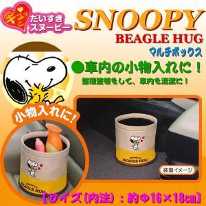 大垣産業[ボンフォーム]ビーグルハグスヌーピー[Beagle Hug Snoopy]小物入れ/ゴミ箱に用途いろいろ!マルチボックス イエロー|bonsan