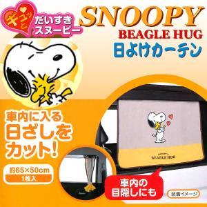 大垣産業[ボンフォーム]ビーグルハグスヌーピー[Beagle Hug Snoopy]UVカット 日よけカーテン 約65×50cm イエロー bonsan