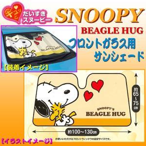 大垣産業[ボンフォーム]ビーグルハグスヌーピー[Beagle Hug Snoopy]フロントガラス用サンシェード 軽自動車〜普通車サイズ:約70×130cm イエロー|bonsan