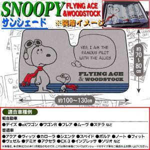 大垣産業[ボンフォーム]フライングスヌーピー[Flying Snoopy]フロントガラス用サンシェード 軽自動車〜普通車サイズ:約70〜80×100〜130cm グレー|bonsan