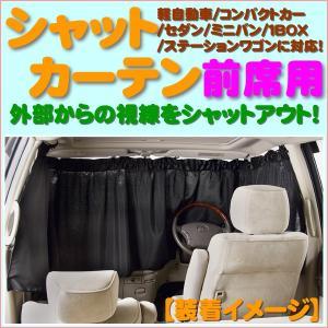 [ボンフォーム]車中泊や仮眠に最適/視線をシャットアウト![シャットカーテン/フリーサイズ前席用3枚セット]ブラック|bonsan