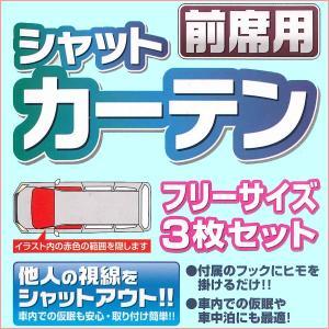 [ボンフォーム]車中泊や仮眠に最適/視線をシャットアウト![シャットカーテン/フリーサイズ前席用3枚セット]ブラック|bonsan|02