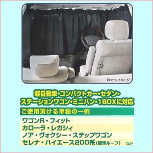 [ボンフォーム]車中泊や仮眠に最適/視線をシャットアウト![シャットカーテン/フリーサイズ前席用3枚セット]ブラック|bonsan|03