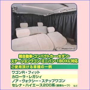 [ボンフォーム]車中泊や仮眠に最適/視線をシャットアウト![シャットカーテン/フリーサイズ後席用5枚セット]ブラック|bonsan|03