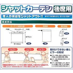 [ボンフォーム]車中泊や仮眠に最適/視線をシャットアウト![シャットカーテン/フリーサイズ後席用5枚セット]ブラック bonsan 04