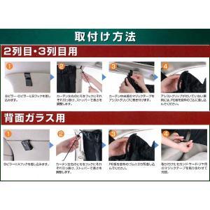 [ボンフォーム]車中泊や仮眠に最適/視線をシャットアウト![シャットカーテン/フリーサイズ後席用5枚セット]ブラック|bonsan|05