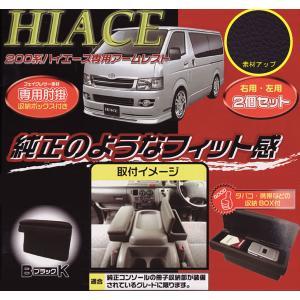 トヨタ 200系ハイエース専用☆アームレスト(右用・左用各1個の2個セット)ブラック[BK] bonsan